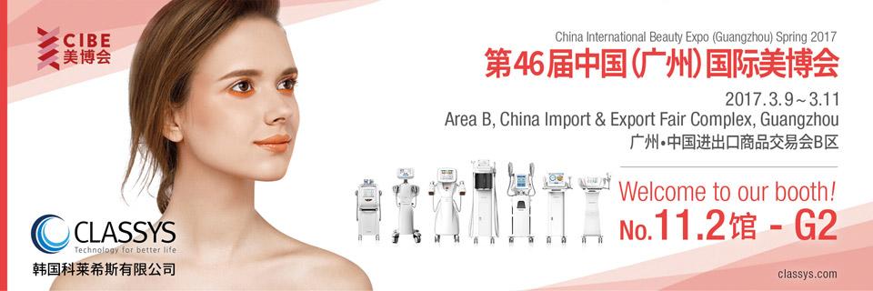 China(Guangzhou)-International-Beauty-Expo-2017-Spring-Edition