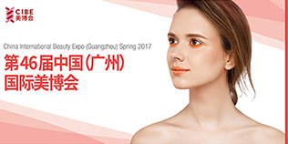 China International Beauty Expo (Guangzhou) 2017 Spring Edition