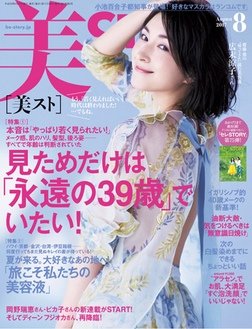 Bist Cover Jp