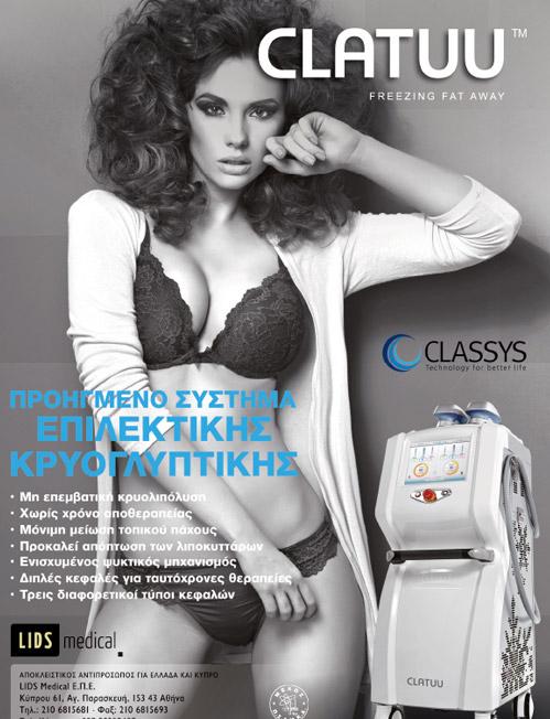 Greek CLATUU Advert
