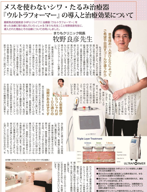 Ultraformer On Japanese Magazine